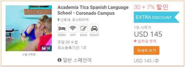 academia-tica-spanish