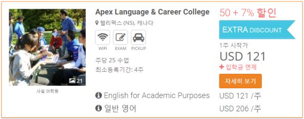 apex-language-career-college