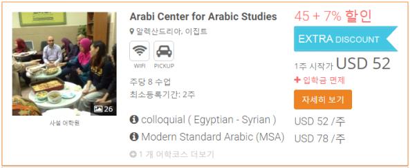 arabi-center-for-arabic-studies