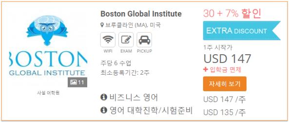 boston-global-institute
