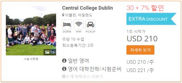 central-college-dublin