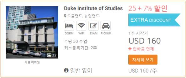 duke-institute