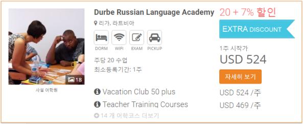 durbe-russian