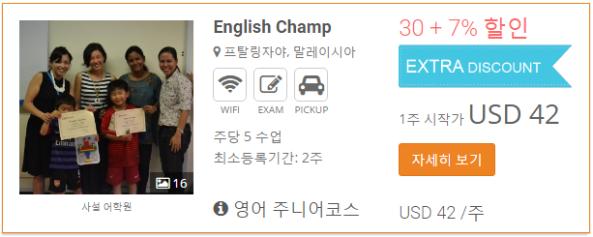 english-champ