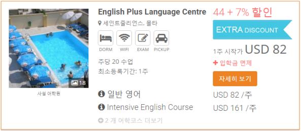 english-plus-language-centre
