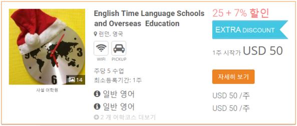 english-time-language-schools