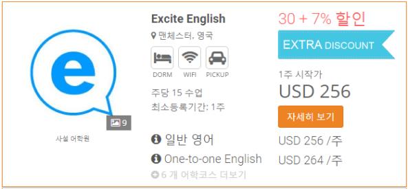 excite-english