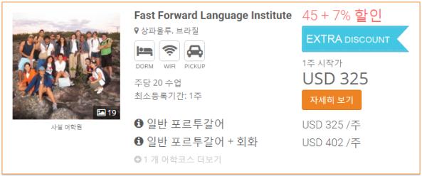 fast-forward-language-institute