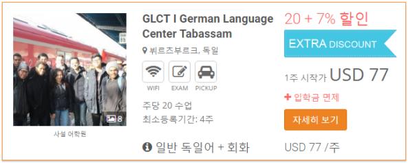 glct-i-german-language