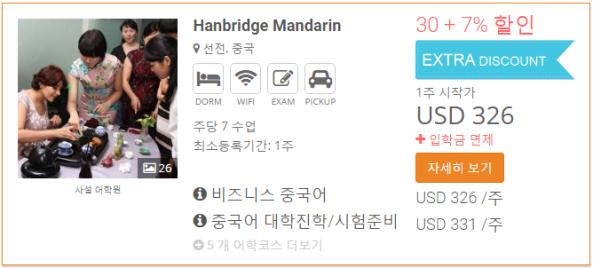 hanbridge-mandarin