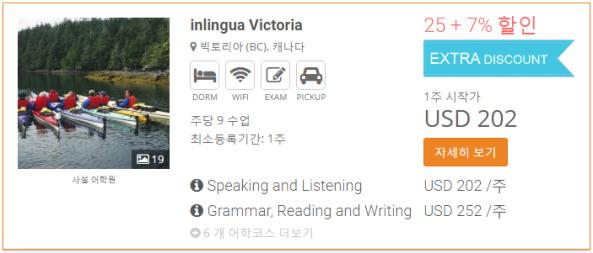 inlingua-victoria