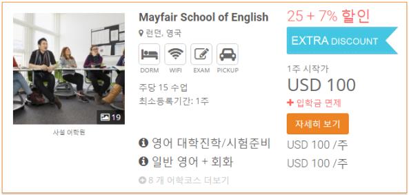 mayfair-school-of-english