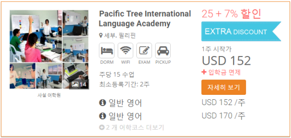 pacific-tree-international
