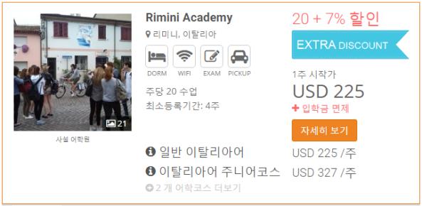 rimini-academy