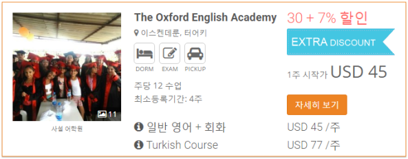 the-oxford-english-academy
